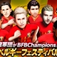 サイバード、『BFBチャンピオンズ2.0』でベルギー国籍選手11名が一挙に新登場する「ベルギーフェスティバル」を開催 豪華アイテムがもらえる