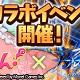 マイネットゲームス、『妖怪百姫たん!』で『アルテイルクロニクル』とのコラボキャンペーンを開催!