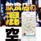 ヤフー、飲食店の空席情報をリアルタイムに提供する実証実験を開始…赤坂・赤坂見附エリアの飲食店50店舗で