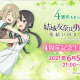 KADOKAWA、『ゆゆゆい』で4周年記念生放送を本日21時より実施