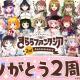 アニプレックス、『きららファンタジア』が「2周年大×2感謝キャンペーン バースデーウィーク」を明日より開催!
