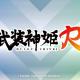 KONAMI、アクションフィギュアシリーズ「武装神姫」のモバイルゲーム『武装神姫R(仮)』を制作中!