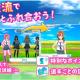 アカツキ、『八月のシンデレラナイン』で新機能「選手交流」が登場! キャラクターとの親密度アップ
