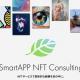 スマートアプリ、NFTコンサル事業開始 マーケットプレイス『nanakusa』の機能をパッケージ化し提供も