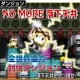 NHN PlayArt、『はらぺこ勇者と星の女神』でイベント「【大不評につき】落下天井をぶっ壊せ」を開催