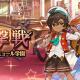 任天堂とCygames、『ドラガリアロスト』でイベント「迎撃戦~開校☆エミュール学園~」を本日より開催!