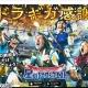スクエニ、『星のドラゴンクエスト』で新TVCMが一足先に見られる特設サイトを公開 5月13日より「10連プレゼントふくびき」がスタート!