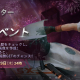 NetEase、『ライフアフター』の2周年限定企画を開催! 抽選でゲームグッズバッグなどをプレゼント