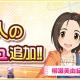 バンナム、『デレステ』で「文化祭」ルームアイテム・コーデとアイドル3人のメモリアルコミュを追加!