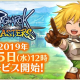 ガンホー、スマホ向けオンラインRPG『ラグナロク マスターズ』の日本国内向けサービスを6月5日12時より開始!