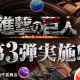 【App Storeランキング(6/11)】「進撃の巨人」コラボ開催の『パズドラ』が首位に復帰! 「澤穂希」選手が登場した『パワサカ』は92→9位