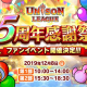 エイチーム、『ユニゾンリーグ』の5周年を記念したファンイベント「ユニゾンリーグ5周年感謝祭」を12月8日に東京・池袋にて開催!