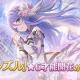 Cygames、『プリンセスコネクト!Re:Dive』に「シズル」の「★6才能開花」が登場!