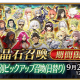 FGO PROJECT、『Fate/Grand Order』で期間限定で2種類の「クラス別ピックアップ召喚(日替り)」を開催中 本日はセイバーとライダーをピックアップ!