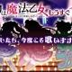 ケイブ、『ゴシックは魔法乙女』で4月1日より1周年記念イベント開催! 5人の乙女が歌うアイドルソングを発表! 1周年メモリアル使い魔の配布も