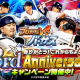 コロプラ、『プロ野球バーサス』にて3rdアニバーサリーキャンペーンを開催! 投票で選ばれた選手達24名が続々と登場