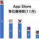 【App Storeランキング】11月の首位獲得数は『ドラクエウォーク』と『モンスト』がTOP 『FGO』などが続き、温泉ガシャの『デレステ』も