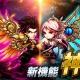 DMM GAMES、『三国ブレイズ』で新機能「神翼」「秘宝遊戯」を追加するアップデートを実施