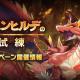 任天堂とCygames、『ドラガリアロスト』で「ブリュンヒルデの試練」ドロップ2倍キャンペーンを開催中!
