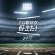 スクエニ、新作『プロ野球が好きだ!2017』で「5万ダウンロード記念プレゼント」を実施