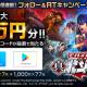 コーエーテクモ、『真・北斗無双』で最大1万円分の選べるギフトコードが抽選で当たる「配信直前! フォロー&RTキャンペーン」を開催!