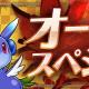 ガンホー、『パズル&ドラゴンズ』で秋のスペシャルイベント「オータム スペシャル!!」を10月9日より開催!