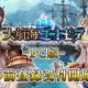 BBGame、帆船バトルアクションRPG『大航海ユートピア』のPC版の事前登録を開始!