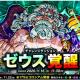 アソビズム、『ドラゴンポーカー』で復刻チャレンジダンジョン「ゼウス覚醒」を開催!