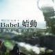 11月26日~11月30日の事前登録記事まとめ…コロプラ『Project Babel』、gumiの乃木坂46新企画『乙女神楽 ~ザンビへの鎮魂歌(レクイエム)~』、イマジニア『メダロット』新作など