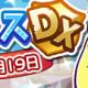 セガゲームス、『ぷよぷよ!!クエスト』で過去の「ぷよフェスキャラ」が多数登場する「バトルフェス DX」を開催
