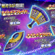 スクエニ、『星のドラゴンクエスト』で宝箱ふくびき及びプレミアム宝箱ふくびきに「ナイトメアそうび」登場!