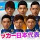 セガゲームス、『プロサッカークラブをつくろう! ロード・トゥ・ワールド』で日本・香港・マカオでの事前登録を開始 10万件突破特典は「サッカー日本代表スカウト」