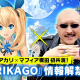 DeNA、新作プロジェクト『TORIKAGO』ティザーサイト開設 バーチャルYouTuberミライアカリとマフィア梶田さん出演の情報解禁特番も配信