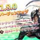 HK Hero Entertainment、『三国志大戦M』でVer1.8アプデ実施! 新ストーリー「法正外伝」、新コンテンツ「全世界攻城戦」等を実装