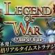 ゲームクラフト、日本発のRTS『Legend of War』のAndroid版の事前登録を開始 録画機能やグローバルチャット機能の実装も予定