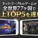 Netmarble Games、7月5日に全世界77ヶ国ののApp Storeで売上TOP5入り 日本配信を控える『リネージュ2 レボリューション』などが寄与