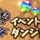 ガンホー、『パズル&ドラゴンズ』で龍契士&龍喚士イベント記念ダンジョンを配信!