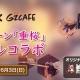 Gzブレイン、ゲームコンテンツに特化した常設型コラボカフェ「Gzカフェ」を池袋でオープン…第1弾は『アズールレーン』
