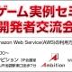 アンビション、ゲーム開発者向けのアマゾンウェブサービス(AWS)実例セミナーを東京オフィスで開催