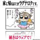 スクエニ、『ヴァルキリーアナトミア』にて大川ぶくぶ先生の衝撃アンソロジー四コマ漫画「家に帰るまでがラグナロクです。」第11話を公開