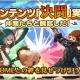 アソビモ、『アルケミアストーリー』にPvP機能となる新コンテンツ「決闘」を実装!