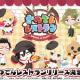 ビジュアライズ、TVアニメ『殺戮の天使』を題材としたレストランSLG『さつてんレストラン』のスマートフォンゲーム化を決定!
