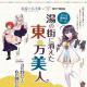 神戸電鉄、有馬温泉でリアル謎解きゲーム「温泉むすめ 湯の街に消えた東方美人」を3月23日より開催!