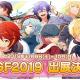 クレイテックワークス、『パレットパレード』グッズ販売ブースを「AGF2019」に出展決定! 公式サイトでメインストーリー予告PV第2弾を公開