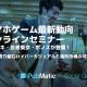 【セミナー】アカツキ 、芸者東京、ポノスが語るハイパーカジュアルと海外展開の可能性とは!?…「スマホゲーム最新動向オンラインセミナー」を7月9日に開催