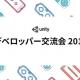 ユニティ、3月1日・東京と3月14日・大阪で「デベロッパー交流会 2018」を開催 ユニティのエンジニアも多数参加予定