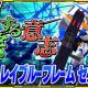 バンナム、『スーパーロボット大戦X-Ω』で進撃イベント「錯綜する意志」を開催 「アストレイブルーフレーム セカンドL LL☆」登場!!