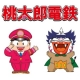 KONAMI『桃太郎電鉄JAPAN+』がApp Store無料ランキングで2位、セールスもTOP100圏内に急上昇 アメトーク「桃太郎電鉄芸人」で人気再燃