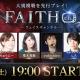 ネクソン、今冬配信予定の『FAITH - フェイス』にて17日に公開生放送決定! 44名を観覧&先行プレイに招待