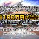 アクアプラス、『うたわれるもの ロストフラグ』の公式Twitterでフォロー&RTキャンペーン第6弾を開催 現金10万円を10名にプレゼント!
